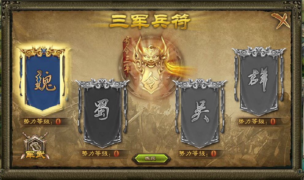 三军化翼释兵符,江山美景谱宏图!12月30日版本更新公告